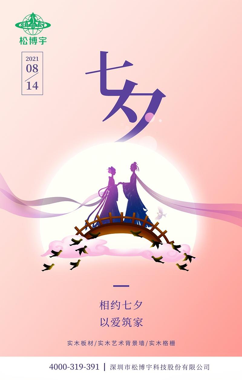 七夕-松博宇