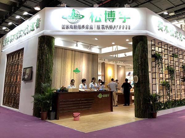 松博宇-展会展厅