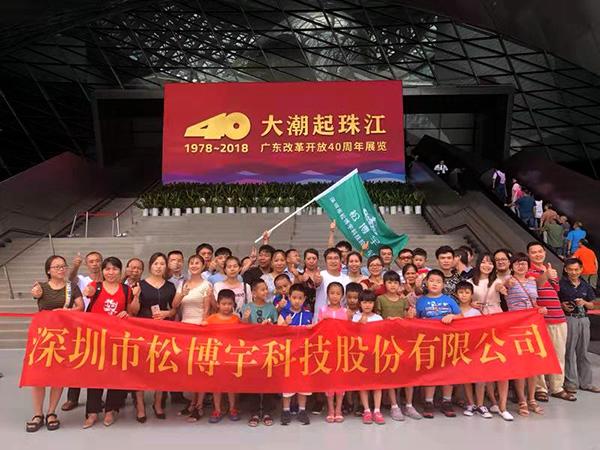 松博宇-广东改革开放40周年展览活动
