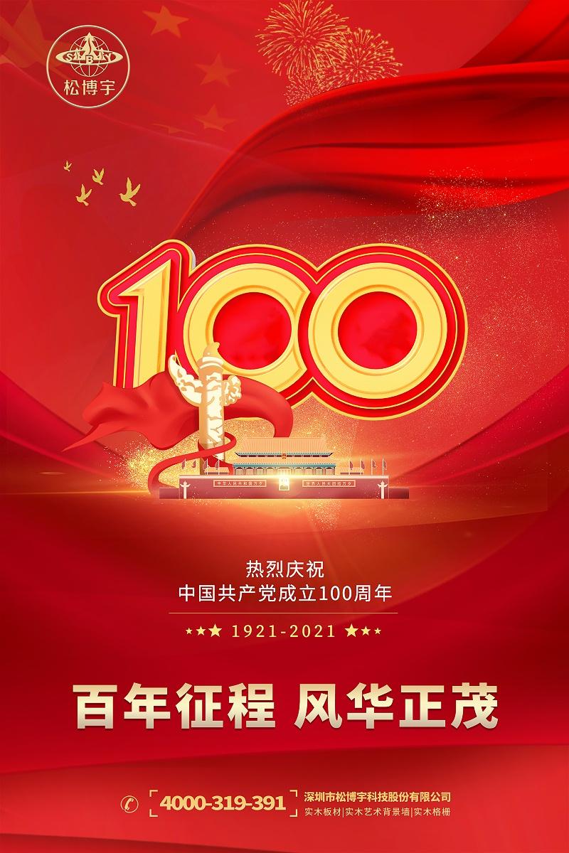 实木板材品牌松博宇庆贺中国共产党百年华诞