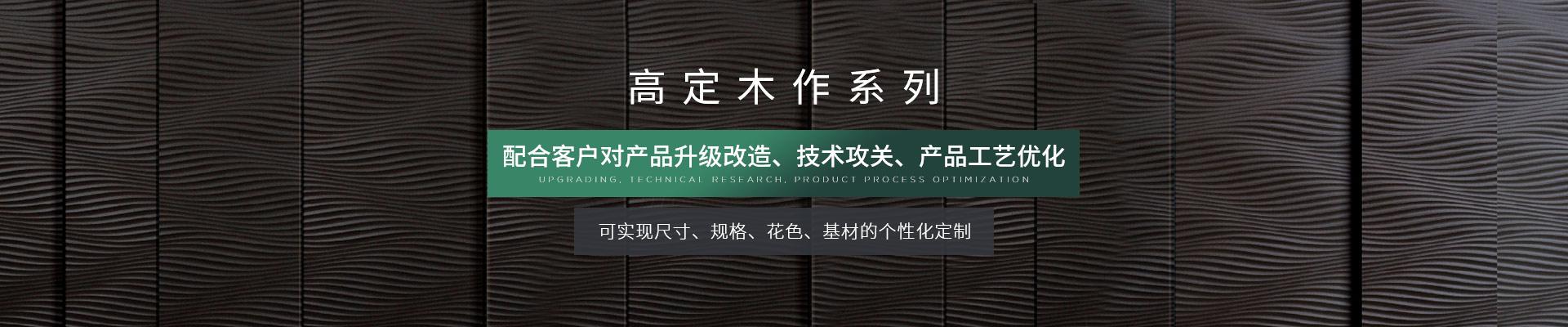 松博宇高定木作系列-可实现尺寸、规格、花色、基材的个性化定制