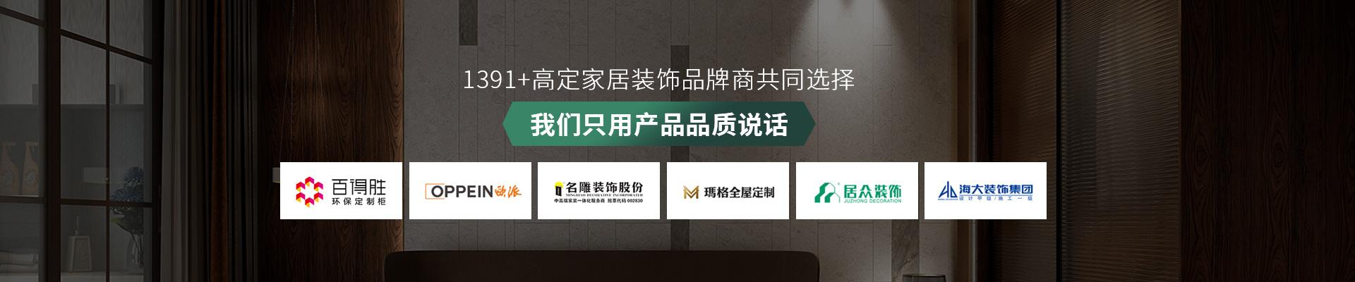松博宇-1391+高定家居装饰品牌商共同选择