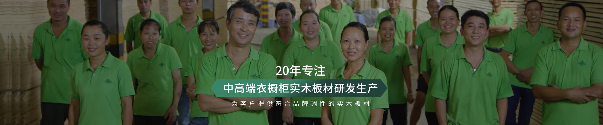 松博宇-20年专注中高端衣橱柜实木板材研发生产