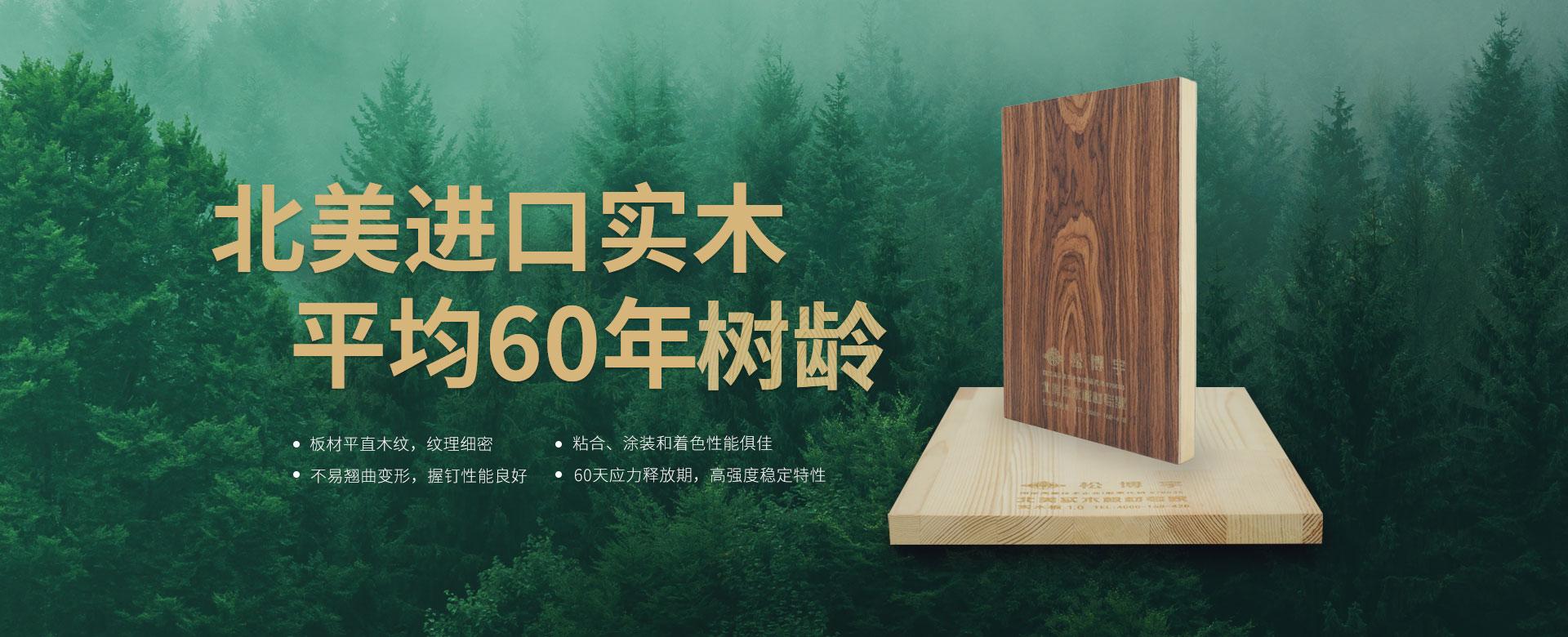 松博宇-北美进口实木,平均60年树龄
