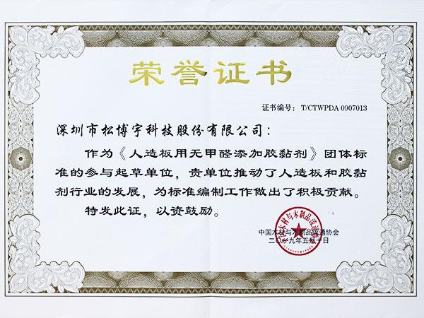 无醛添加板材厂家松博宇-团体标准起草单位
