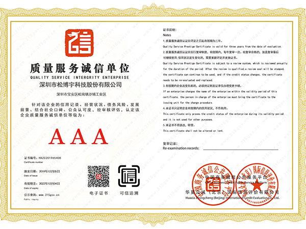 实木板材十大名牌松博宇-AAA质量服务诚信单位