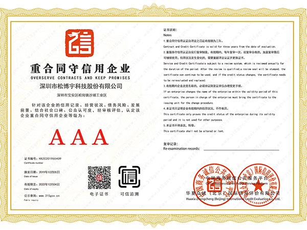 实木免漆板一线品牌松博宇-重合同守信用企业证书