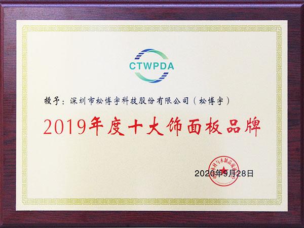 松博宇-2019年度十大饰面板品牌