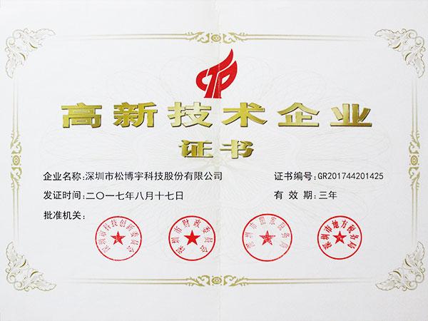 肤感板材厂家松博宇-高新技术企业证书