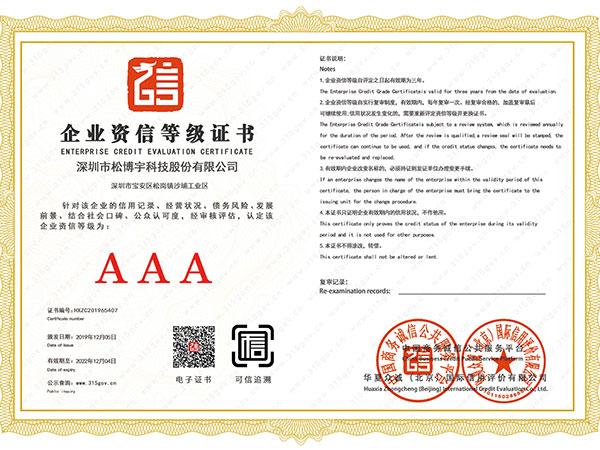 实木大板厂家松博宇-企业资信AAA等级证书