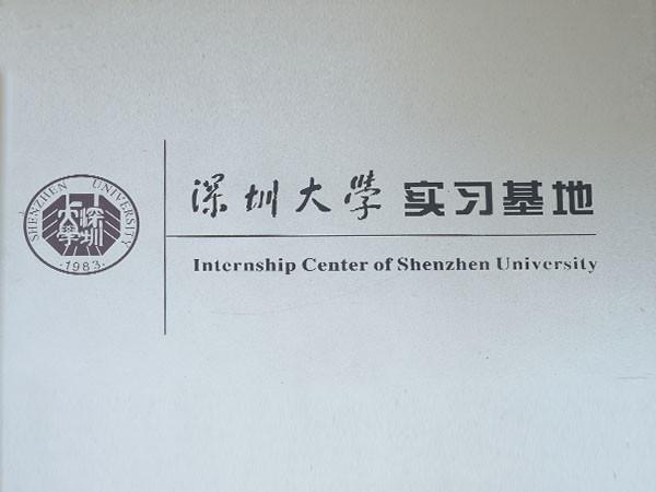 板材十大品牌松博宇-深圳大学实习基地
