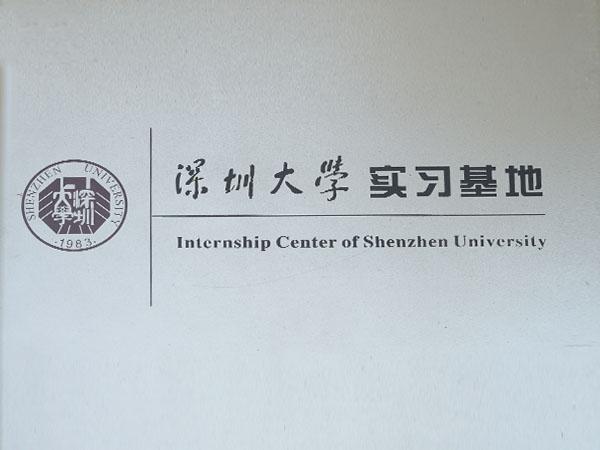 深圳大学实习基地