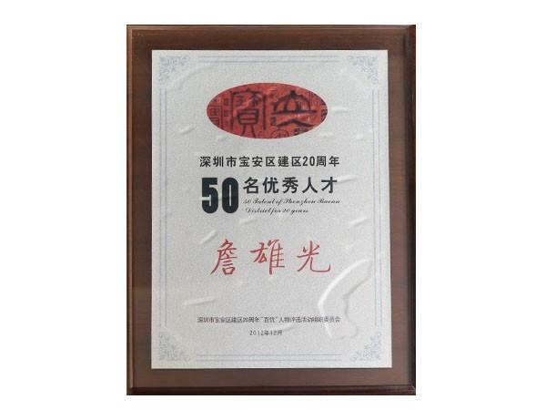 木工板材十大名牌松博宇詹雄光-宝安区优秀人才