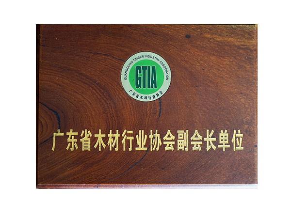 细木工板十大名牌松博宇-广东省木材行业协会副会长单位
