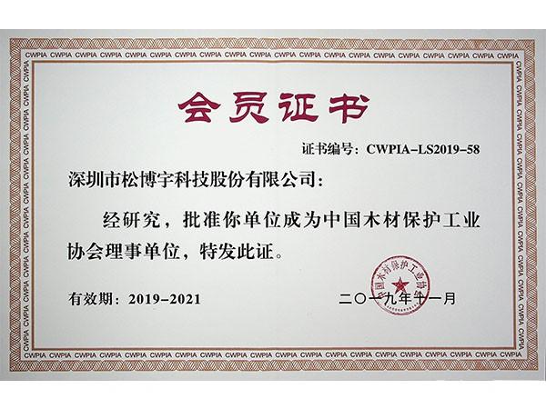 大芯板品牌松博宇-中国木材保护工业协会理事单位
