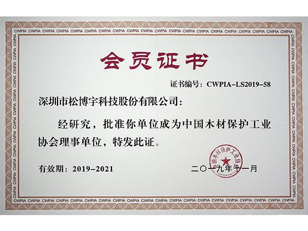 中国木材保护工业协会理事单位