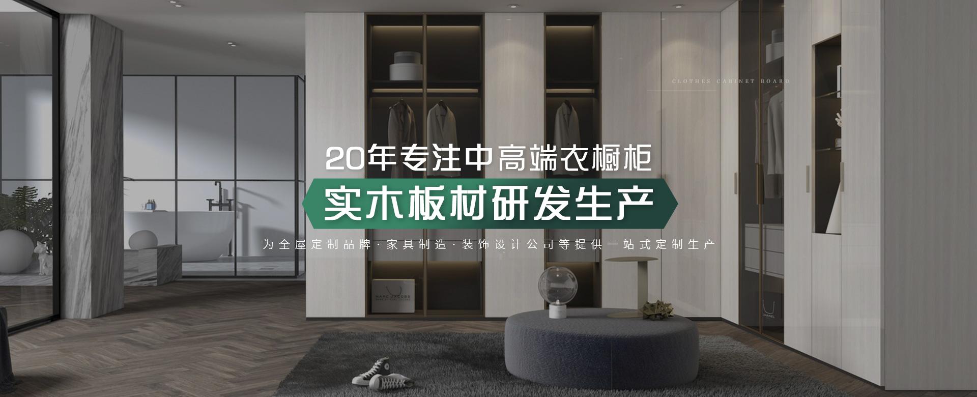 松博宇-为全屋定制品牌、家具制造、装饰设计公司等提供一站式定制生产