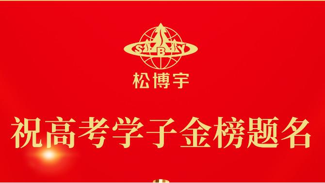 美洲实木板材品牌松博宇祝高考学子金榜题名