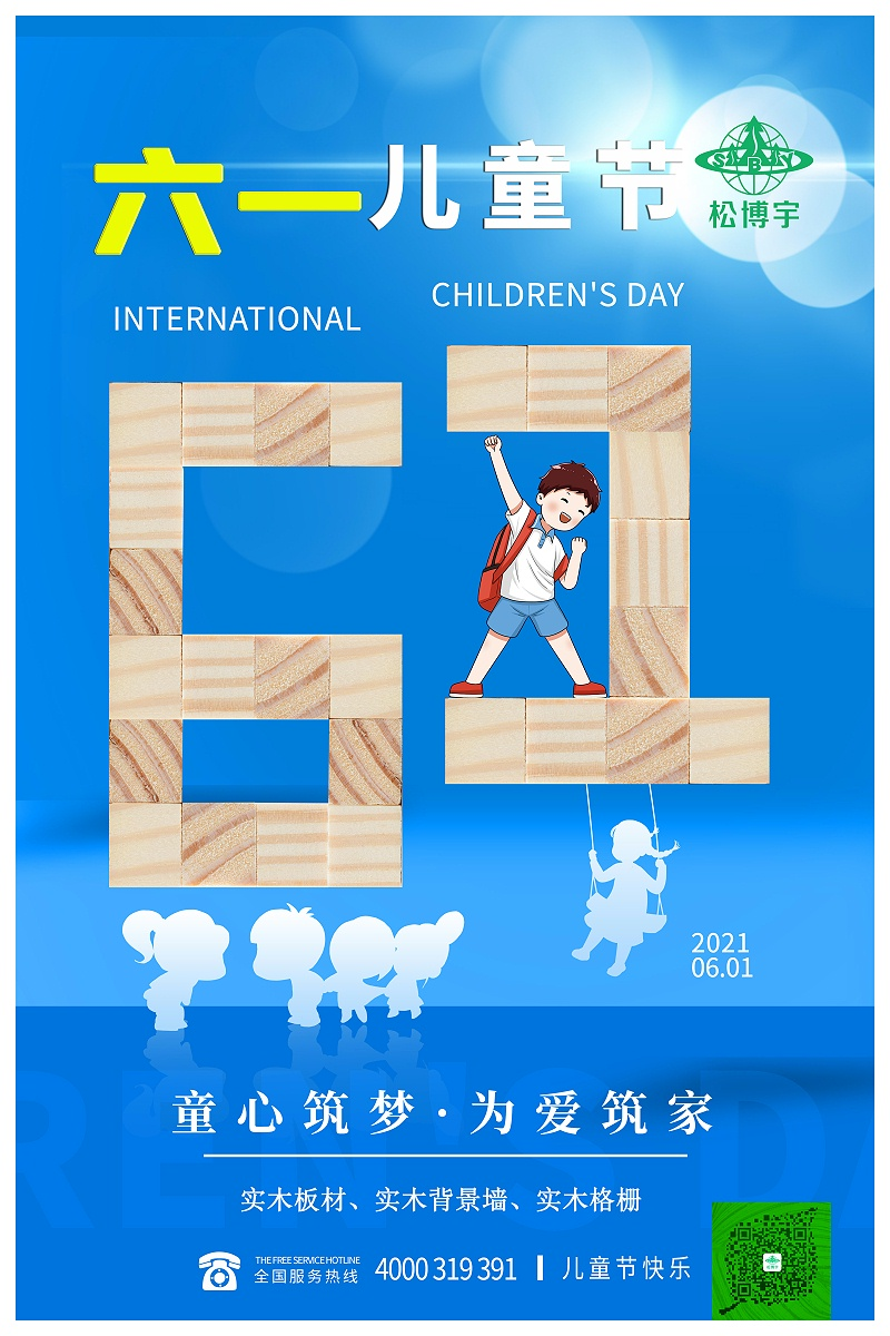北美实木板材厂家松博宇祝大朋友小朋友六一儿童节快乐