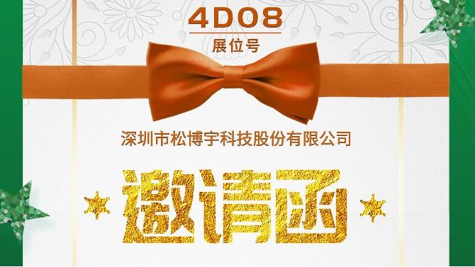 重磅预告!全屋定制板材厂家松博宇携全新产品亮相中国广州家居定制展