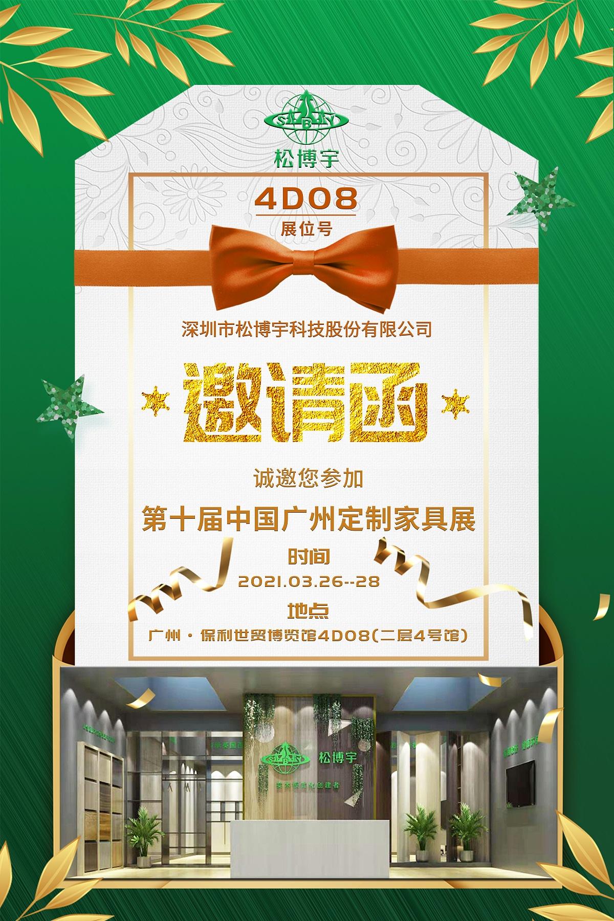 美洲实木板材厂家松博宇在广州—保利世贸博览馆4D08二层4号馆